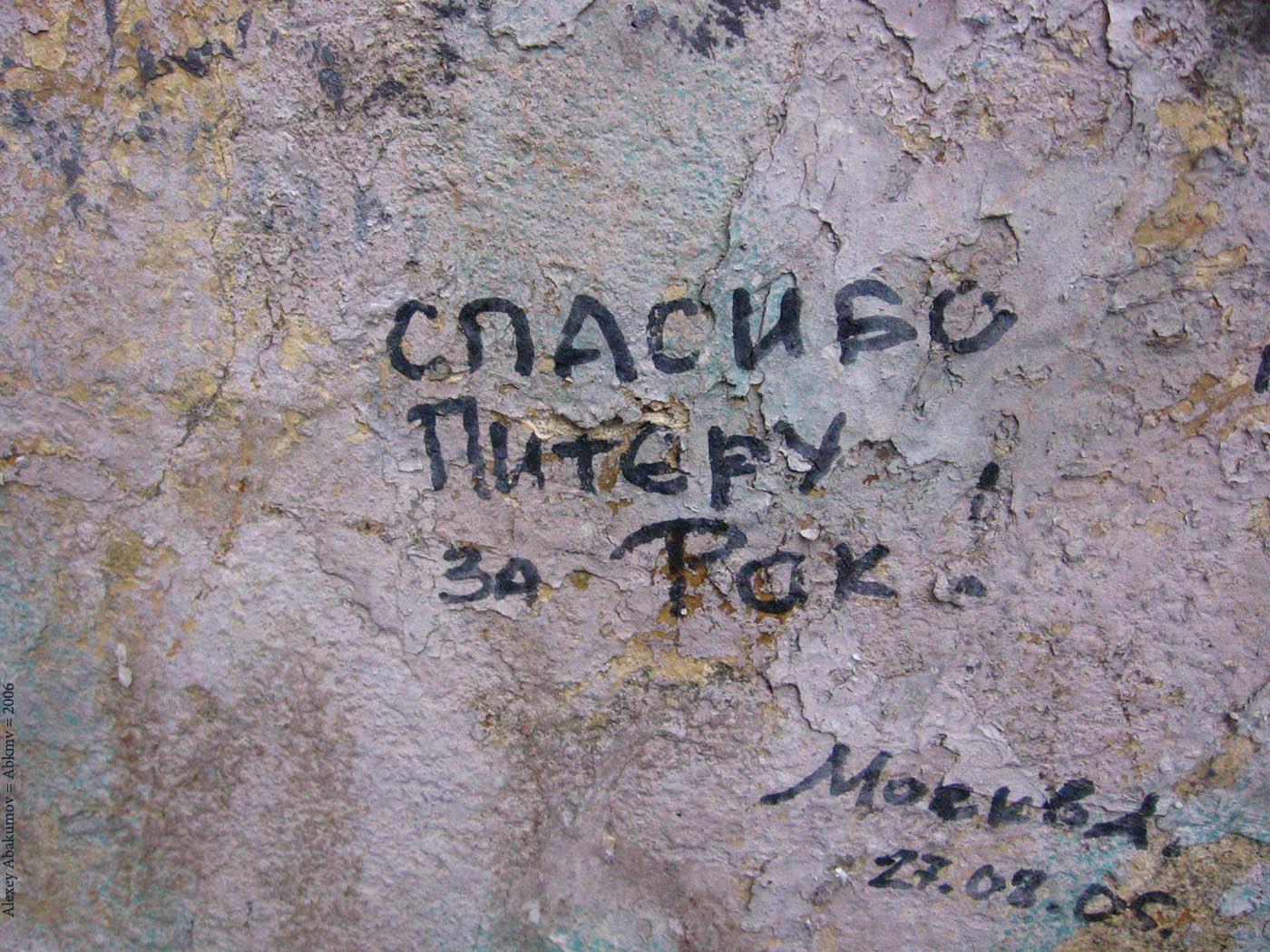 """Спасибо Питеру за рок"". Рубинштейна, 13. Фото: Алексей Абакумов. Санкт-Петербург, 2006 год"