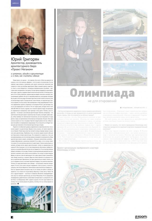 Юрий Григорян