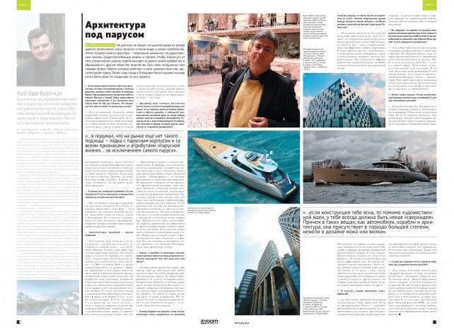 Архитектура под парусом: интервью с Борисом Левянтом