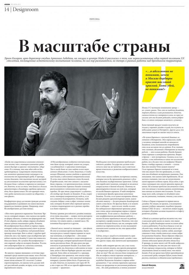 Эркен Кагаров. В масштабе страны.