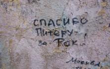 У входа в Ленинградский рок-клуб. Ул. Рубинштейна, Санкт-Петербург, 2006 год